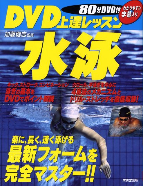 DVD上達レッスン水泳 [ 加藤健志 ]...:book:12914417