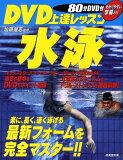 DVD上達レッスン水泳 [ 加藤健志 ]