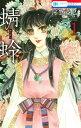 蜻蛉(1) (花とゆめコミックス) [ 河惣益巳 ]