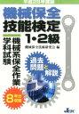 機械保全技能検定1・2級機械系保全作業学科試験(平成28年度版) [ 機械保全技術研究会 ]