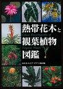 【バーゲン本】熱帯花木と観葉植物図鑑 [ 日本インドア・グリーン協会 編 ]