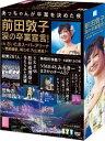 前田敦子 涙の卒業宣言!inさいたまスーパーアリーナ〜業務連絡。頼むぞ、片山部長!〜 スペシャルBOX [ AKB48 ]