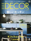 �ڡإꥵ���顼����٥ȥ�٥�ݡ����դ���ELLE DECOR (���롦�ǥ�) 2016ǯ 06��� [����]