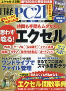 ��� PC 21 (�ԡ������˥��奦����) 2016ǯ 06��� [����]