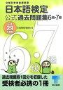日本語検定公式過去問題集六・七級 平成29年度版 [ 日本語検定委員会 ]