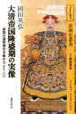 大清帝国隆盛期の実像第2版 第四代康熙帝の手紙から1661-1722 (清朝史叢書) [ 岡田英弘 ]