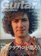 ショッピングギター Guitar magazine (ギター・マガジン) 2016年 06月号 [雑誌]