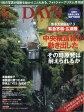 ショッピングDays DAYS JAPAN (デイズ ジャパン) 2016年 06月号 [雑誌]