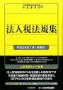 法人税法規集〈平成28年7月1日現在〉 [ 日本税理士会連合会 ]