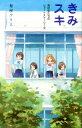きみスキ 高校生たちのショートストーリーズ (Teens' best selections)