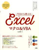 今日から使えるExcelマクロ&VBA
