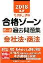 司法書士試験合格ゾーン択一式過去問題集会社法・商法(2018年版) [ 東京リーガルマインドLEC総