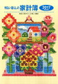 明るい暮らしの家計簿(2017年版)