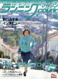 ショッピングランニング ランニングマガジン courir (クリール) 2016年 06月号 [雑誌]