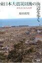 東日本大震災以後の海辺を歩く みちのくからの声 原田勇男