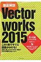 徹底解説Vectorworks 2015(基本編) 2次元作図 (エクスナレッジムック) [ 鳥谷部真 ]