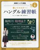 NHK �ƥ�� �ϥ�ֺ� �ƥޥ�����!�ϥ���Ģ 2016ǯ 06��� [����]