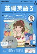 NHK �饸�� ���ñѸ�3 CD�դ� 2016ǯ 06��� [����]