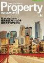 月刊 プロパティマネジメント 2016年 06月号 [雑誌]