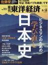 週刊 東洋経済 2016年 6/18号 [雑誌]