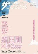 ���ƥ�ӥ����COLORS (���顼��) vol.22 WHITE (�ۥ磻��) 2016ǯ 6/29�� [����]