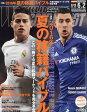 ショッピングサッカー WORLD SOCCER DIGEST (ワールドサッカーダイジェスト) 2016年 6/2号 [雑誌]