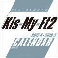 Kis-My-Ft2 カレンダー2017