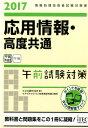 応用情報・高度共通午前試験対策(2017) [ 小口達夫 ]