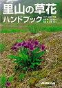 楽天楽天ブックス【バーゲン本】里山の草花ハンドブック [ NHK出版 編 ]