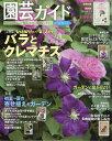 園芸ガイド 2017年 06月号 [雑誌]