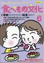 食べもの文化 2017年 06月号 [雑誌]