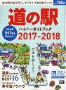 driver (ドライバー) 道の駅ハイパーガイドブック2017-2018 2017年 06月号 [