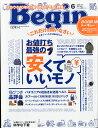 Begin (ビギン) 2017年 06月号 [雑誌]