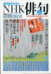 NHK 俳句 2017年 06月号 [雑誌]