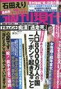 週刊現代 2017年 6/3号 [雑誌]