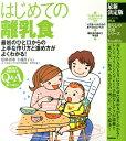 はじめての離乳食最新決定版 最初のひと口からの上手な作り方と進め方がよくわかる (
