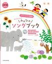 中川ひろたか みんなのソングブック 行事で歌える CD&楽譜集 (教育技術ムック) [ 中川 ひろた