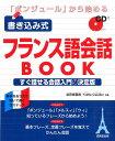 「ボンジュール」から始める書き込み式フランス語会話BOOK [ 柴田香葉美 ]