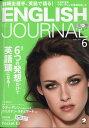 ENGLISH JOURNAL (イングリッシュジャーナル) 2017年 06月号 [雑誌]