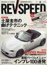 REV SPEED (レブスピード) 2017年 06月号 [雑誌]