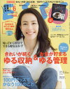 ESSE (エッセ) ミニサイズ版 2017年 06月号 [雑誌]
