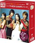 宮〜Love in Palace <シンプルBOX 5,000円シリーズ> [ ユン・ウネ ]