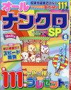 オールナンクロSP (スペシャル) 2017年 06月号 [雑誌]