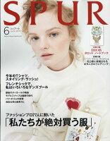 SPUR (シュプール) 2017年 06月号 [雑誌]