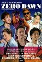 三代目J Soul Brothers (ジェイ・ソウル・ブラザーズ) ZERO DAWN (ゼロダウ
