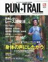 RUN+TRAIL (ランプラストレイル) vol.24 2017年 06月号 [雑誌]
