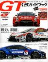 2017スーパーGT公式ガイドブック 2017年 6/2号 [雑誌]