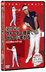 桑田泉のクォーター理論でゴルフが変わる VOL.4 実践編 『ショートゲーム』