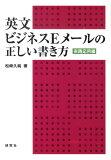 英文ビジネスEメールの正しい書き方 [ 松崎久純 ]