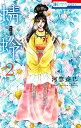 蜻蛉 2 (花とゆめコミックス) [ 河惣益巳 ]
